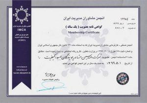 گواهینامه عضویت انجمن مشاوران
